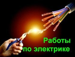 Электромонтаж в Мысках
